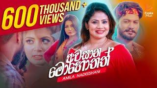 Awasana Mohothath | අවසාන මොහොතත් ඔයාගේ ලඟින් | Amila Nadeeshani | Sinhala Music Video 2019