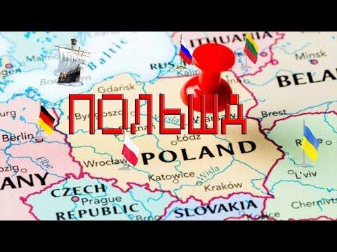 Германия поддержала введение санкций против Польши!!!
