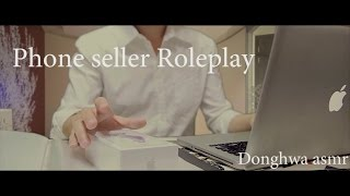 [Role Play ASMR]폰 구매하러 오셨어요?/Phone seller Roleplay