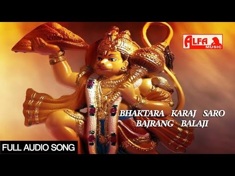 भक्तारा कारज सारो बजरंग बालाजी | Rajasthani Full Audio Song | Salasar Balaji Bhajan video