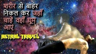 क्या Astral Travel करना संभव है? Astral Travel and Subconscious Lucid Dreams
