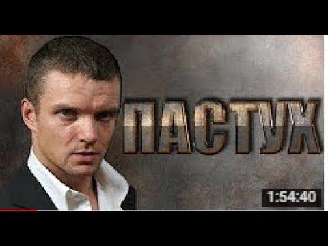 ПАСТУХ  Русские боевики криминал фильмы новинки 2017