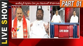 IS Government Concerned About Dalits on Social Boycott Issue at WG District || Live Show 01