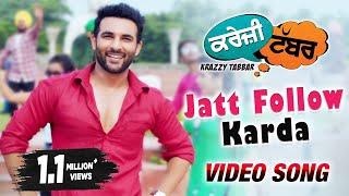 Jatt Follow Karda | Ninja | Krazzy Tabbar | Latest Punjabi Songs 2017 | 7th July | Yellow Music