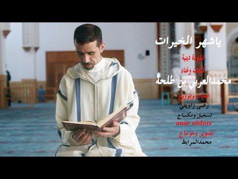فيديو كليب غنائي بمناسبة عيد الفطر للفنان الطنجاوي محمد بن طلحة