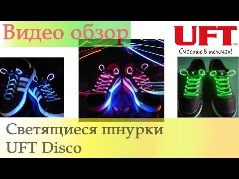 Как сделать шнурки светящиеся в домашних условиях