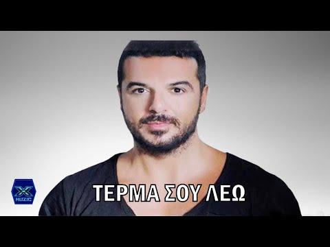 Terma Sou Leo - Triantafillos || Τέρμα σου λέω - Τριαντάφυλλος
