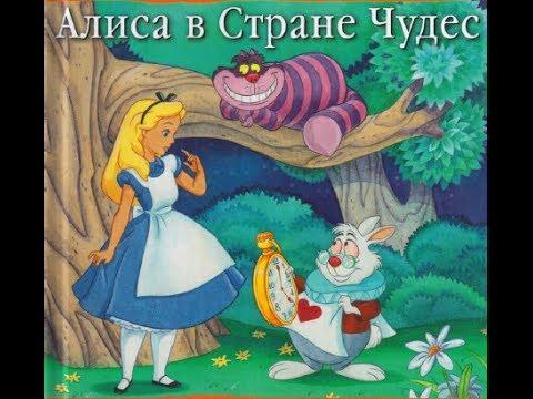 Алиса в стране чудес  сказка для