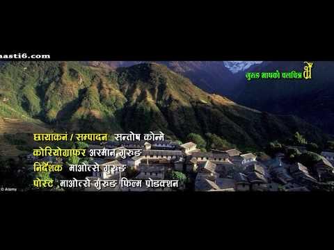 Lhosar Song - New Gurung Movie Bhre (Pahuna)