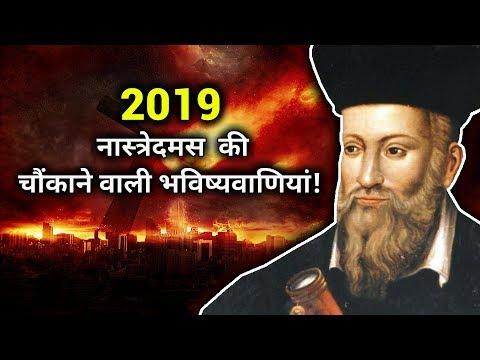 2019 के लिए नास्त्रेदमस की चौकाने वाली भविष्यवाणी   Nostradamus predictions for 2019 in hindi