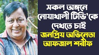 Afjal Shorif Wish for Noakhali 2017 I নোয়াখালী টিভি-বৃহত্তর নোয়াখালীর প্রতিচ্ছবি