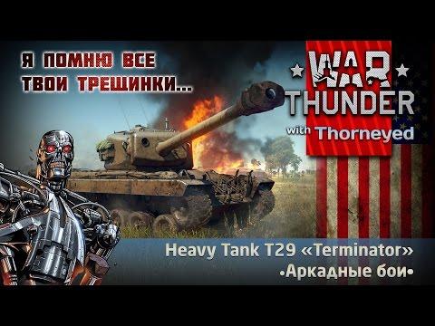 Я помню все твои трещинки, T29   War Thunder