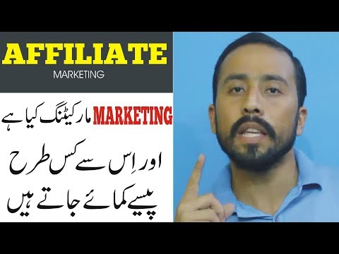 What is Affiliate Marketing and How to Earn Money From Affiliate Marketing Urdu Hindi Tutorial