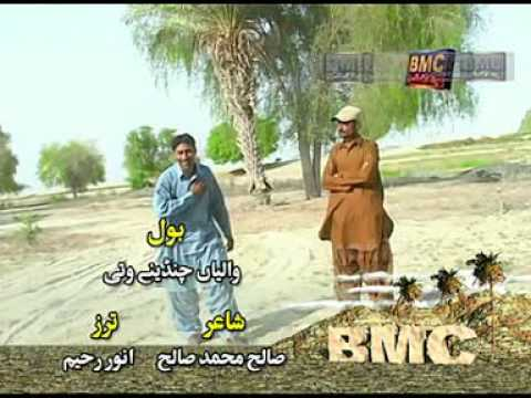 Balochi Song (shah Jan Dawoodi) video