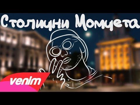 VENIM - СТОЛИЧНИ МОМЧЕТА (Official Audio)