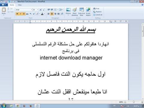حل مشكلة الرقم التسلسلى فى برنامج internet download manager 2013 Music Videos