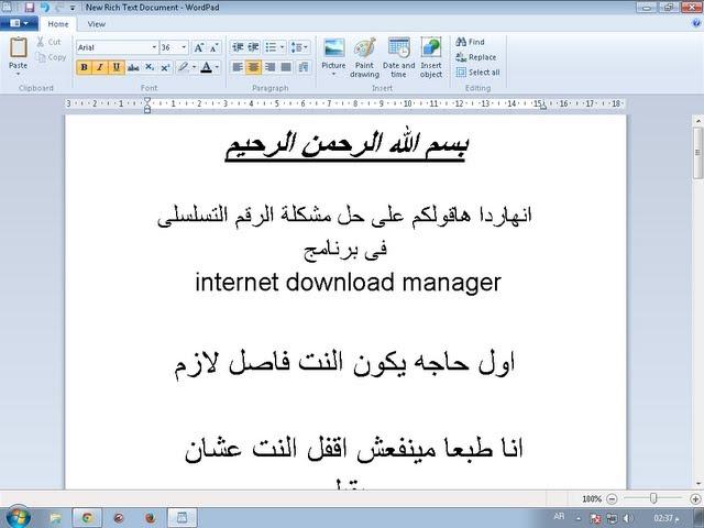 حل مشكلة الرقم التسلسلى فى برنامج internet download manager 2013