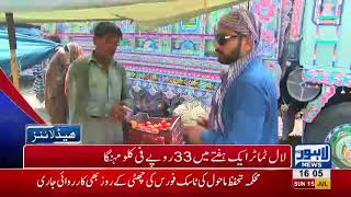 04 PM Headlines Lahore News HD - 15 July 2018