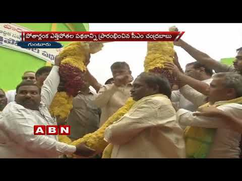 CM Chandrababu Naidu Inaugurates Potharlanka LI Scheme In Guntur District | ABN Telugu