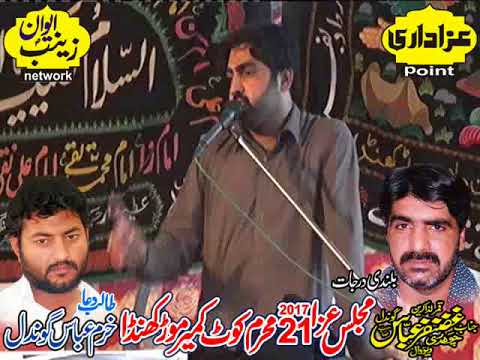 Zakir kahwar abbas qiyamat Majlis 21 Moharram 2017 Bani Zakir Khuram Abbas Gondal