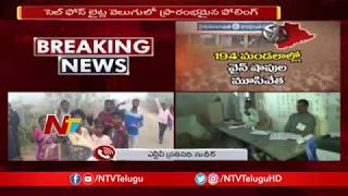 Panchayat Election Updates : Polling Concludes Peacefully in Telangana | NTV