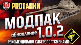 МОДПАК ПРОТАНКИ ДЛЯ ПАТЧА 1.0.2 WORLD OF TANKS