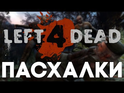 Пасхалки в Left 4 Dead [Easter Eggs]