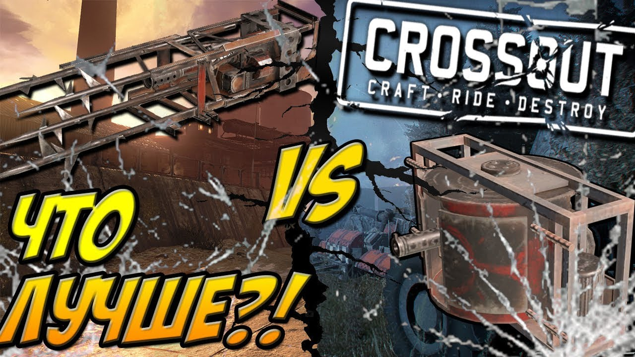 Crossout playhard