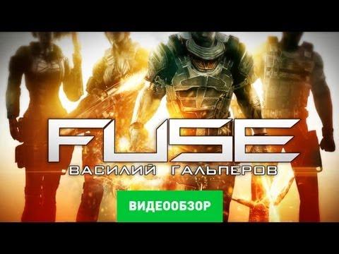 Обзор FUSE [Review]