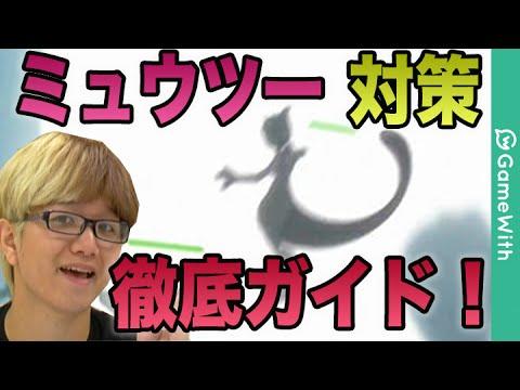 【ポケモンGO攻略動画】ミュウツー対策!伝説に対抗するために今できる準備を解説!  – 長さ: 6:45。