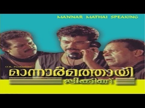 Full Malayalam Movie| Mannar Mathai Speaking | Super Hit Comedy Movie | Mukesh,saikumar, Innocent video