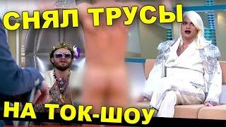 Снял трусы на Ток-Шоу - Андрей Мартыненко