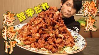 【大食い】旨辛!鶏皮から揚げ 総重量約5.5㎏~安くて美味い!~