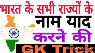 GK Trick: भारत के सभी राज्यों के नाम याद करने की Gk Tricks In Hindi | All States Of India | GK Guru|