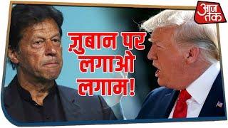 Donald Trump ने कश्मीर मुद्दे पर Imran Khan को चेताया | जुबान पर लगाम लगाने की दी हिदायत