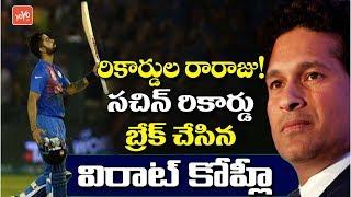 ICC World Cup 2019 : Virat Kohli Breaks Sachin Tendulkarand#39;s Record | India vs Pakistan