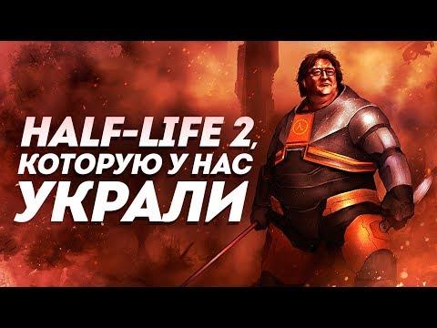 Half-Life 2, который у нас украли | Инвентаризация вырезанного контента второй части Half-Life.