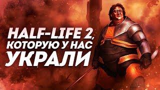Half-Life 2, который у нас украли   Инвентаризация вырезанного контента второй части Half-Life.