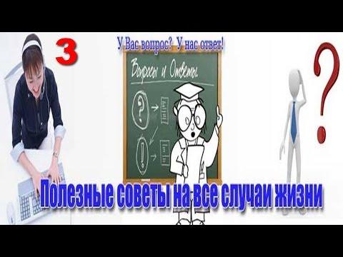 Маленькие хитрости 3, полезные советы на все случаи, маленькие домашние хитрости