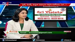Piles,Fissures and Fistula Treatment | Sri Visista Ayurveda Hospital | Health File