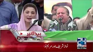 News Headlines | 11:00 AM | 21 May 2018 | 24 News HD