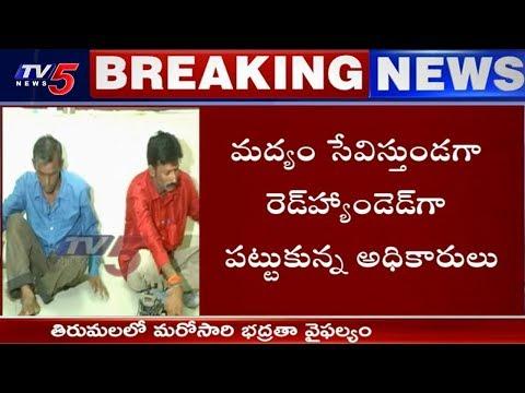 తిరుమలలో పట్టుబడ్డ మందుబాబులు | Lack Of Security In Tirumala | TV5 News