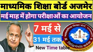 Bser new Time table 2020|Rbse new time table class 10th|Ajmer board ke kab honge exam