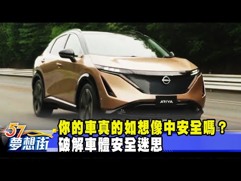 台灣-57夢想街 預約你的夢想-20201028 你的車真的如想像中安全嗎? 破解車體安全迷思