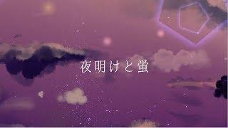 【翔湊】夜明けと蛍【中学生が歌ってみた】 オリジナルMV