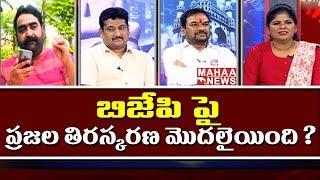 Public starts avoiding BJP party with Telangana Elections? | #SunriseShow