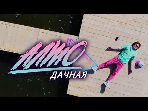 АЛМО - Дачная
