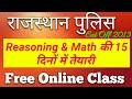 Rajasthan police reasoning & math की 15 दिनों में तैयारी कैसे करे | cut off | exam date | live test