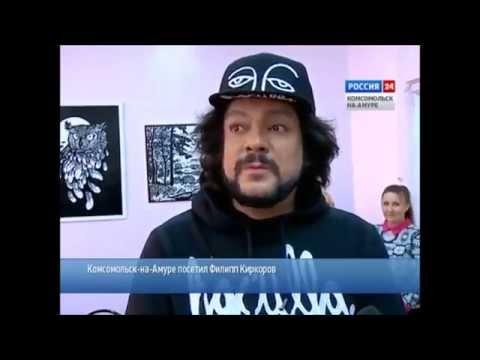 филипп киркоров комсомольск на амуре видео