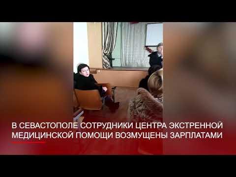 Врачи севастопольской скорой возмущены зарплатами и поведением главного врача